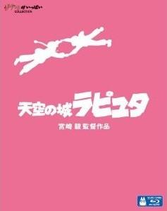[Blu-ray] 天空の城ラピュタ