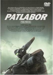 Blu-ray 機動警察パトレイバー 劇場版