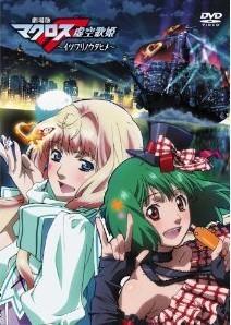 Blu-ray 劇場版マクロスF~イツワリノウタヒメ~