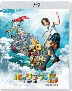 [Blu-ray] ホッタラケの島 ~遥と魔法の鏡~「邦画 DVD アニメ」
