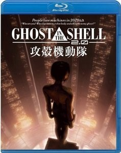Blu-ray GHOST IN THE SHELL/攻殻機動隊2.0