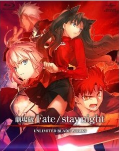 Blu-ray 劇場版 Fate/stay night UNLIMITED BLADE WORKS