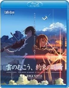[Blu-ray]劇場アニメーション「雲のむこう、約束の場所」「邦画 DVD アニメ」