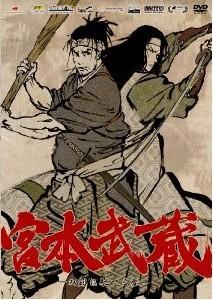 Blu-ray 宮本武蔵‐双剣に馳せる夢‐