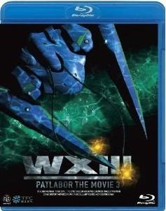 [Blu-ray] WXIII 機動警察パトレイバー3