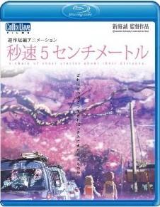 [Blu-ray] 秒速5センチメートル