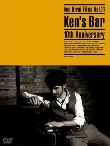 [Blu-ray] KEN HIRAI FILMS VOL.11 KEN'S BAR 10TH ANNIVERSARY