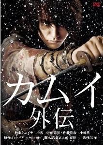 [Blu-ray] カムイ外伝