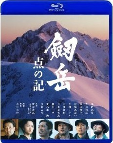 [Blu-ray] 劔岳 点の記