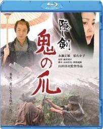 [Blu-ray] 隠し剣 鬼の爪「邦画 DVD ミステリー・サスペンス」