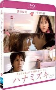 [Blu-ray] ハナミズキ