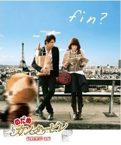 [Blu-ray] のだめカンタービレ 最終楽章 後編