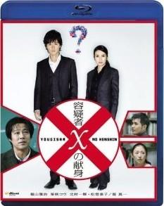 [Blu-ray] 容疑者Xの献身