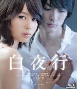 [Blu-ray] 白夜行