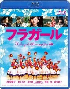 [Blu-ray] フラガール
