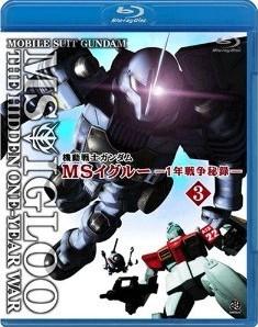 [Blu-ray] 機動戦士ガンダム MSイグルー-1年戦争秘録- 3 軌道上に幻影は疾る