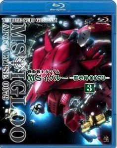 [Blu-ray] 機動戦士ガンダム MSイグルー -黙示録0079- 3 雷鳴に魂は還る