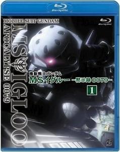 [Blu-ray] 機動戦士ガンダム MSイグルー -黙示録0079- 1 ジャブロー上空に海原を見た「邦画 DVD アニメ」