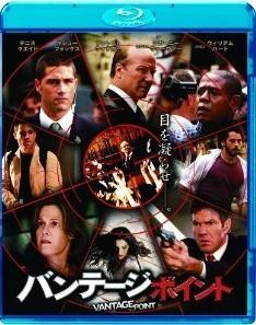 [Blu-ray] バンテージ・ポイント