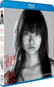 [Blu-ray] 初恋