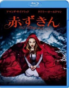 [Blu-ray] 赤ずきん