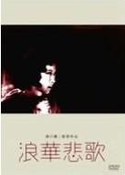 [Blu-ray] 浪華悲歌