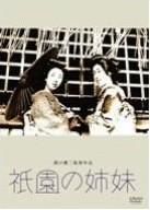 [Blu-ray] 祇園の姉妹