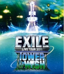 [Blu-ray] EXILE LIVE TOUR 2011 TOWER OF WISH ~願いの塔~