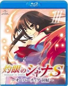 [Blu-ray] OVA 灼眼のシャナS 3