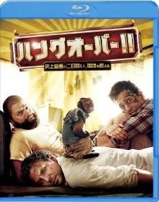 [Blu-ray] ハングオーバー!! 史上最悪の二日酔い、国境を越える
