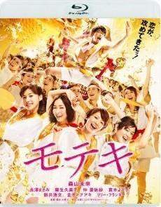 [Blu-ray] モテキ