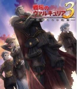 [Blu-ray] 戦場のヴァルキュリア3 誰がための銃瘡 後編