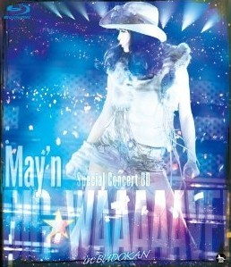[Blu-ray] May'n Special Concert BD BIG WAAAAAVE!! in 日本武道館