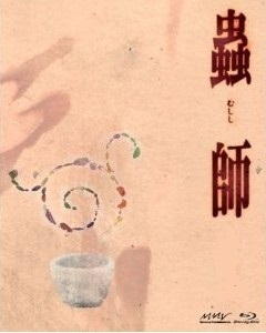 [Blu-ray] 蟲師 第一集