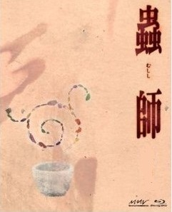 [Blu-ray] 蟲師 第四集