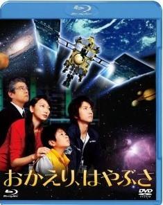 [Blu-ray] おかえり、はやぶさ