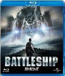 [Blu-ray] バトルシップ