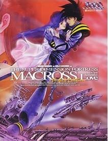 [Blu-ray] 超時空要塞マクロス ~愛・おぼえていますか~