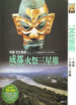 中国文化芸術 10