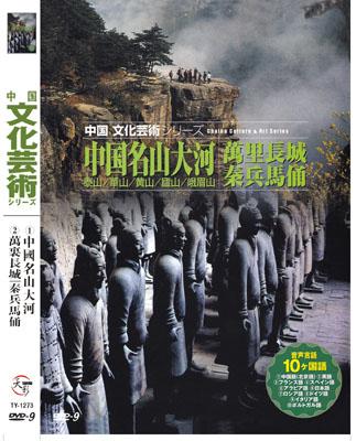 中国文化芸術 3
