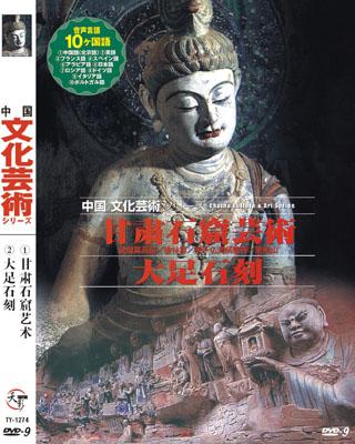 中国文化芸術 4