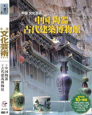 中国文化芸術 5