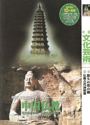 中国文化芸術 13