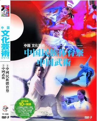 中国文化芸術 16