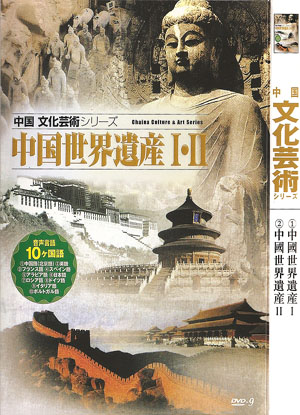 中国文化芸術 18