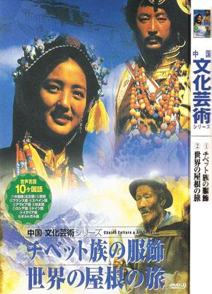 中国文化芸術 19