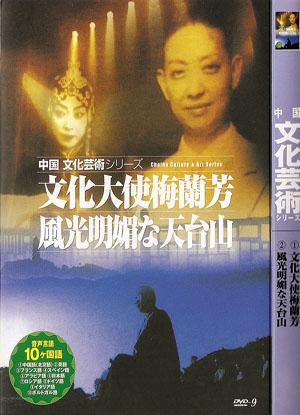 中国文化芸術 20
