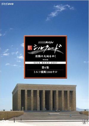 NHKスペシャル 新シルクロード 激動の大地をゆく 特別編 第6集 トルコ横断1800キロ
