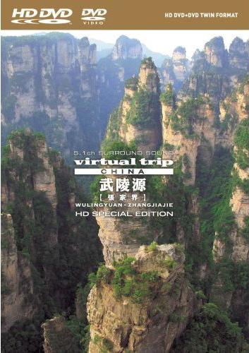virtual trip CHINA 武陵源[張家界]HD SPECIAL EDITION