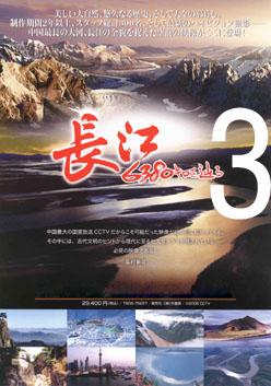 長江6380キロを辿る 3
